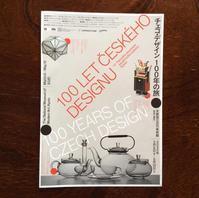「チェコ・デザイン100年の旅」展オンライン配信を観て考えた&プラハ工芸美術館のアート紹介 - 本日の中・東欧