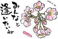 桜が咲いたのに雪でした - きゅうママの絵手紙の小部屋
