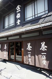 京都旅行23-一保堂茶舗喫茶室「嘉木」2 - クイコ飯-2
