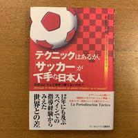 村松尚登「テクニックはあるが、サッカーが下手な日本人」 - 湘南☆浪漫