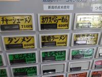 【677】免許センター食堂@聖籠町 - 【新潟のラーメン ごちそう日記】 つばめ@ラーメン兵 since2002