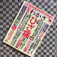 わかさ5月号発売中「ひざ痛」に簡単アボカドレシピ - Coucou a table!      クク アターブル!