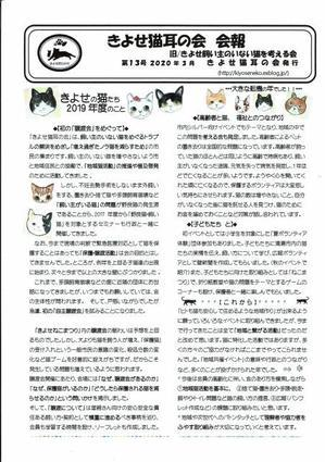 きよせ猫耳の会 会報第13号発行(2020年3月) - きよせ猫耳の会(旧 飼い主のいない猫を考える会)