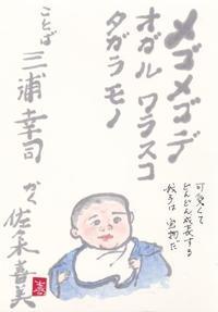 あかちゃん「メゴメゴデ」 - ムッチャンの絵手紙日記
