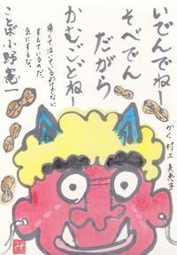 赤鬼「かむごとねー」 - ムッチャンの絵手紙日記