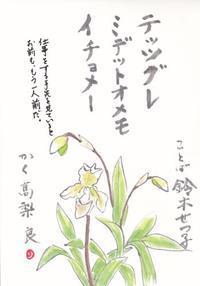 ゆり「イチョメー」 - ムッチャンの絵手紙日記