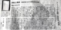 『炭鉱と美術』國盛麻衣佳著/三笠ふれんず - 『文化』を勝手に語る