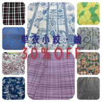 単衣着物30%OFF - たんす屋福岡店ブログ