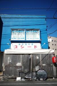 地中海料理 コシード東京都町田市/レストラン スペイン料理 ~ 町田市おすすめのお店調査 その2 - 「趣味はウォーキングでは無い」