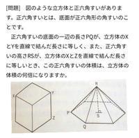 算数オリンピック〈125〉正六角すいの体積(解答) - 得点を増やす方法を教えます。困ってる人の手助けします。1p500円より。