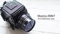 MAMIYA RB67 Use instrucrions(撮影編)(動画) - ポートフォリオ