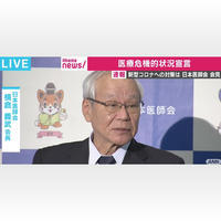 日本医師会が「医療危機的状況宣言」 国の緊急事態宣言に「感染爆発が起きてからでは遅い」と苦言 - 爆龍ブログ