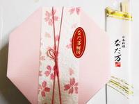 京都市 久々の高級春弁当♪ なだ万 - 転勤日記