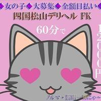 四国松山デリヘル FK新規オープン女の子大募集 - 風俗求人 高収入 Blog