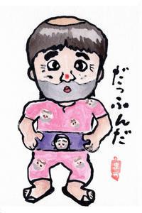 志村けんさんありがとうございました - まゆみのお絵描き絵手紙