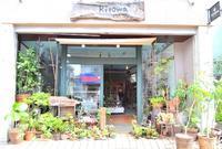 名古屋 咲楽(さくら)4月号 掲載のご案内 - Kitowaの日々