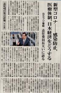 新型コロナウイルス 爆発的な感染拡大を防ぐために自粛と一体で補償するという宣言をおこなえ - ながいきむら議員のつぶやき(日本共産党長生村議員団ブログ)