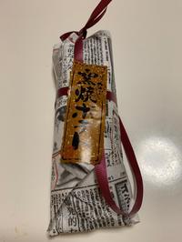 かわいや釜焼ポテト - 続 ふわふわ日記