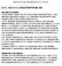 専門家会議提言2020.4.1 - 介護老人保健施設 ケア・スポット梅津