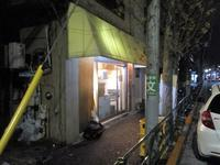 「大慶下井草店」で濃厚豚骨ねぎらーめん(大盛)♪86 - 冒険家ズリサン