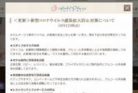 [告知すると言う事]4月1日更新ホテルオークラの動き - 東京ディズニーリポート