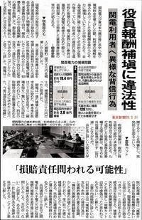 役員報酬補填に違法性関電利用者へ異様な背信行為/東京新聞 - 瀬戸の風