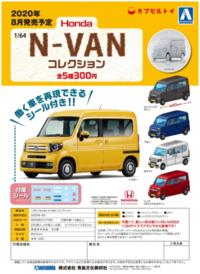 N-VANのガチャガチャ - 煩voyage