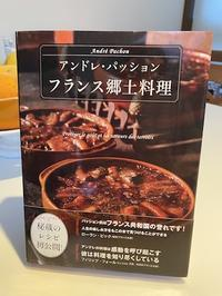 【Arrivée 到着:おすすめのフランス料理の本】 - Plaisir de Recevoir フランス流 しまつで温かい暮らし