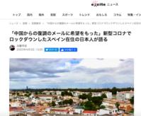 新型コロナでロックダウンしたスペイン在住の日本人が語る - keiko's paris journal                                                        <パリ通信 - KSL>