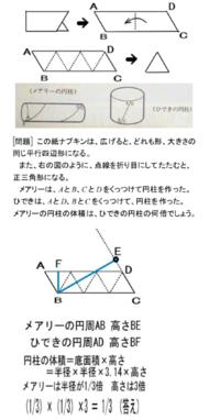 算数オリンピック〈123〉円柱の体積(解答) - 得点を増やす方法を教えます。困ってる人の手助けします。1p500円より。