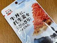 ☆牛丼に、紅生姜をどっさり?☆ - ガジャのねーさんの  空をみあげて☆ Hazle cucu ☆