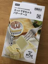 買って良かった~ニトリのバターケース~ - ふだん着日和