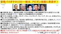 日本人が怒らないから、安倍クーデター政権は、43ヶ国にアビガンを無償で提供するのです。 - 蒼莱ブログ