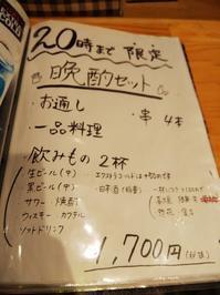 鶏活 - 炭酸マニア Vol.3