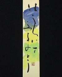 静かな週末、晴れ「住」 - 筆文字・商業書道・今日の一文字・書画作品<札幌描き屋工山>