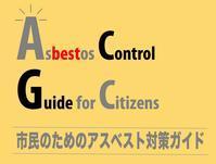 市民のためのアスベスト対策ガイド発行! - Slowturn