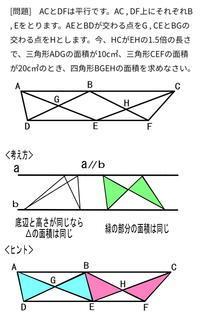算数オリンピック〈112〉平行線の間の図形(ヒント) - 得点を増やす方法を教えます。困ってる人の手助けします。1p500円より。