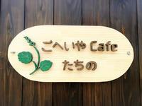 ごへいやcafe たちの - プリンセスシンデレラ