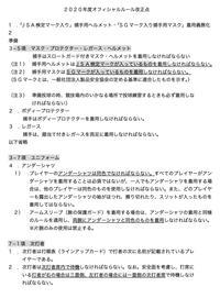 ソフトボール2020オフィシャルルール改正点(要点) - 菊池の香り