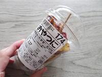 【カネスエ】カップ入りの大学芋 - 岐阜うまうま日記(旧:池袋うまうま日記。)