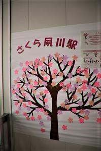 藤田八束の鉄道写真@さくら夙川駅に可愛いポスター、一日も早い元気な日本に復活!!・・・桜前線と貨物列車 - 藤田八束の日記