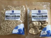 大豆のお肉 - ヨガと官足法で素敵生活
