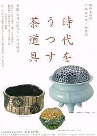 時代をうつす茶道具 - AMFC : Art Museum Flyer Collection