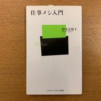 鈴木志保子「仕事メシ入門」 - 湘南☆浪漫