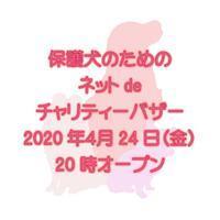 ☆4月24日ネットdeチャリティーバザー開催決定! - cocarde