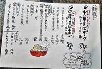 カドヤ食堂 クリスタ長堀店中華そばポーク - 拉麺BLUES