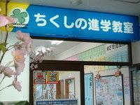 (緊急)今後2週間の学習指導に関して - 朝倉街道奮闘記(ちくしん本校)