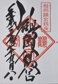 鶴岡八幡宮 - 御朱印物語