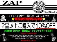 12日まで延長。。。 - ZAP[ストリートファッションのセレクトショップ]のBlog
