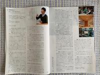建築学会誌「建築雑誌」野地木材の野地さん登場 - irei blog